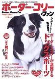 ボーダー・コリー・ファン—ドッグスポーツの楽しさをたくさんの日本人に教えてく (SEIBUNDO Mook) [ムック] / 誠文堂新光社 (刊)