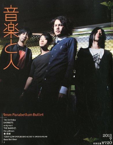音楽と人 2011年 07月号 [雑誌]