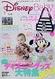 DISNEY Baby Vol.2 (Gakken Mook)