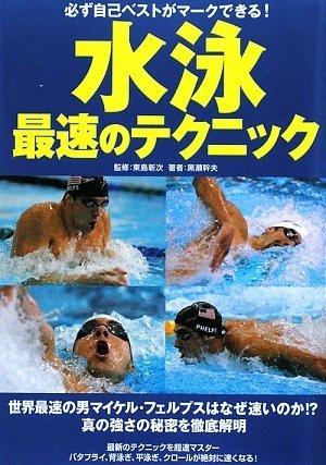 水泳 最速のテクニック