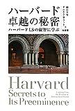 ハーバード 卓越の秘密 -ハーバードLSの叡智に学ぶ