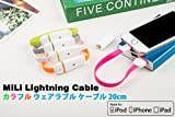 <国内正規品>アップル認証製品 MiLi Lightning(ライトニング) ケーブル 0.2m(iPhone5 iPhone5S ipadmini iPad Retina iPad Air iPod touch5th iPod nano7th) (HI-L02G グリーン)