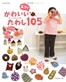 エコでかわいいたわし105—銀イオン配合の糸で編む (Let's Knit series)