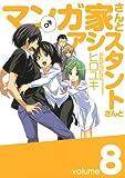 マンガ家さんとアシスタントさんと8巻 (デジタル版ヤングガンガンコミックス)