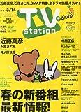 TV station (テレビステーション) 関東版 2014年 3/1号 [雑誌]