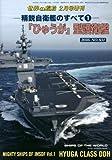 精鋭自衛艦のすべて(1) 「ひゅうが」型護衛艦 2016年 02 月号 [雑誌]: 世界の艦船 増刊