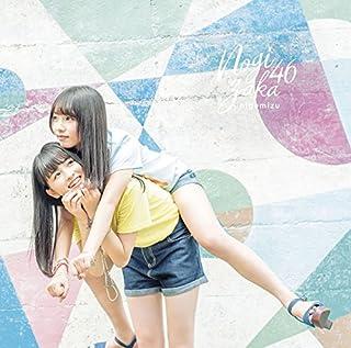 逃げ水(乃木坂46)