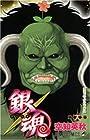 銀魂 第18巻 2007年05月02日発売