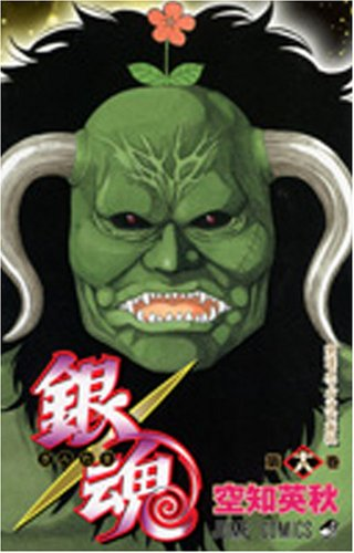 銀魂―ぎんたま― 18 (ジャンプ・コミックス)