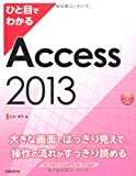 ひと目でわかる Access 2013 (ひと目でわかるシリーズ)