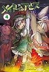 メイドインアビス 4 (バンブーコミックス)