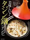 美味しい!タジン鍋レシピ―野菜もお肉もお魚もスイーツも!  かんたんすぎて、毎日リピートたくなる みんなが (COSMIC MOOK)