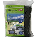 カーメイト(CARMATE) キャンプに 車中泊に 仮眠に。虫の侵入を防いで、風を通す。窓枠にかぶせてドアを閉めると「網戸」に早変わり。防虫ネットVer.2 リア用左右1組入 ブラック LM36