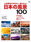 いま絶対に行きたい、撮りたい! 日本の風景100[雑誌] エイムック