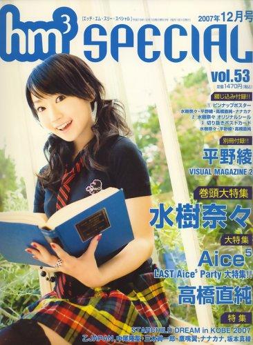 hm3 SPECIAL (エイチエムスリー スペシャル) 2007年 12月号 [雑誌]
