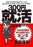 300円就活 面接編 (角川書店単行本)