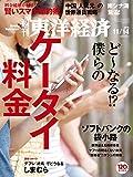 週刊東洋経済 2015年 11/14号[雑誌]