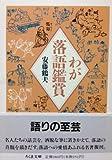 わが落語鑑賞 (ちくま文庫)