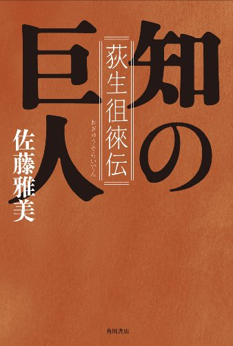 知の巨人  荻生徂徠伝 (単行本)