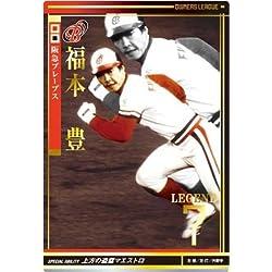 オーナーズリーグ08 レジェンド LE福本豊 阪急ブレーブス(現オリックス)