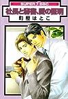 社長と秘書、愛の証明 (ビーボーイコミックス)