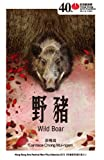 img - for Wild Boar (Hong Kong New Plays Selection 2012) book / textbook / text book