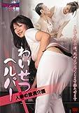 わいせつヘルパー / 人妻の豊満介護 [DVD]