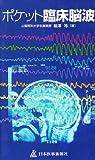 ポケット臨床脳波