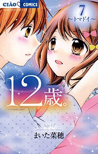 12歳。(7) (ちゃおコミックス)