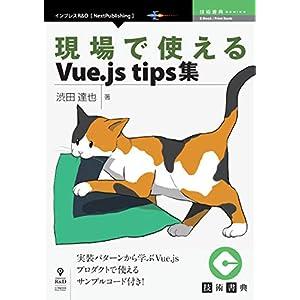 現場で使えるVue.js tips集 (技術書典シリーズ(NextPublishing)) [Kindle版]