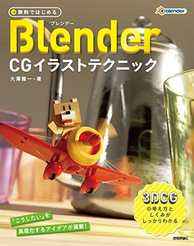 無料ではじめるBlender CGイラストテクニック~3DCGの考え方としくみがしっかりわかる