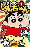 ジュニア版 クレヨンしんちゃん(1) (アクションコミックス)