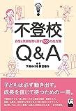 不登校Q&A ―自信と笑顔を取り戻す100の処方箋 (新時代教育のツボ選書)