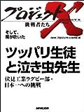 「ツッパリ生徒と泣き虫先生」~伏見工業ラグビー部・日本一への挑戦 ―そして、風が吹いた プロジェクトX~挑戦者たち~