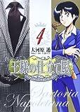 王様の仕立て屋 4 〜サルトリア・ナポレターナ〜 (ヤングジャンプコミックス)