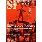 S-Fマガジン 2015年 01月号 [雑誌]