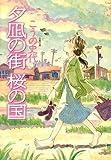 夕凪の街桜の国 (双葉文庫 こ 18-1)