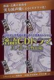 落語CDドラマ其の弐~浜野矩随 ([CD+テキスト])