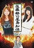 後藤郁vs尾島知佳 Vol.1 [DVD]