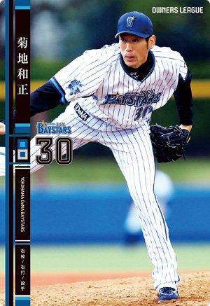 【 オーナーズリーグ】 菊地和正 NB 黒 横浜 《 18 弾 OWNERS LEAGUE 2014 02 》 OL18 126