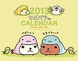 2013 カピバラさん卓上カレンダー ([カレンダー])