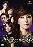 運命の誘惑 DVD-SET2