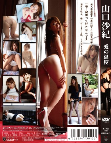 山口沙紀/愛の温度 [DVD]