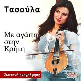 Amazon.com: Me agapi stin Kriti: Tasoula: MP3 Downloads