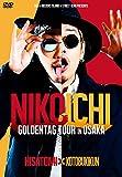 NIKOICHIゴールデンタッグ全国ツアー in 大阪[DVD]