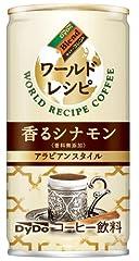 ダイドードリンコ ダイドーブレンド ワールドレシピ 香るシナモン アラビアンスタイル 185g×30本