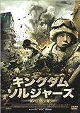 キングダム・ソルジャーズ -砂漠の敵- [DVD]