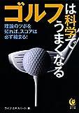 ゴルフは科学でうまくなる 理論のツボを知れば、スコアは必ず縮まる!(KAWADE夢文庫)