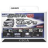 Carmate GIGA Nissan Serena C26 system dedicated LED bulb set white BW813