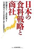 日本の食料戦略と商社
